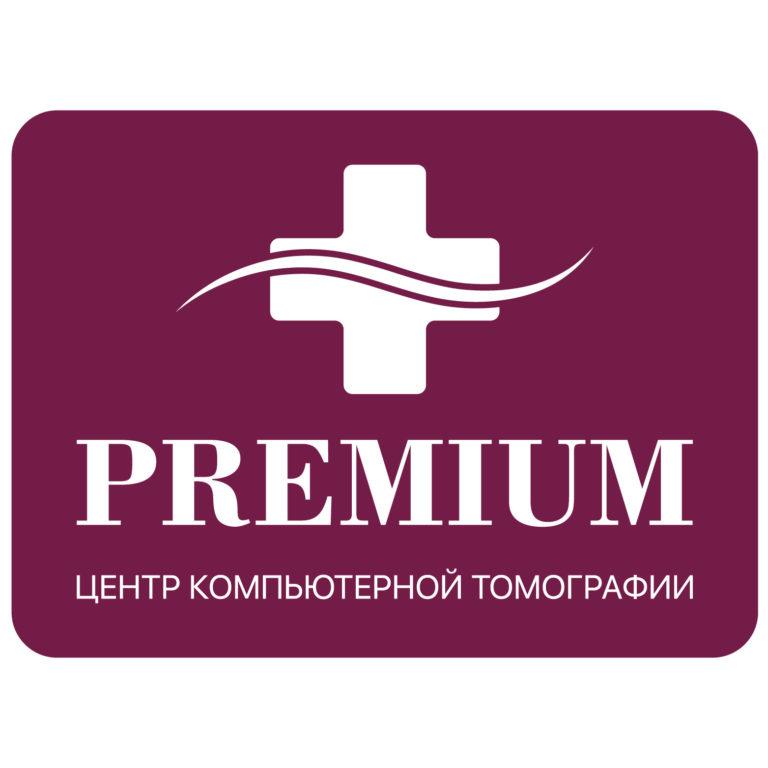 Центр компьютерной томографии «Премиум»